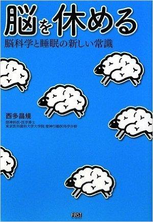 脳を休める