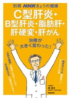 NHKきょうの健康  C型肝炎・B型肝炎・脂肪肝・肝硬変・肝がん 治療が大きく変わった!