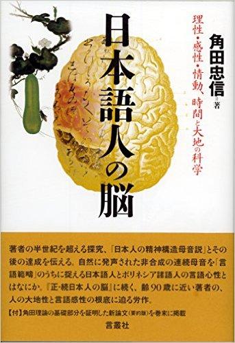日本語人の脳のまとめと脳センサー