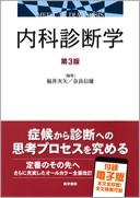 内科診断学(第3版)
