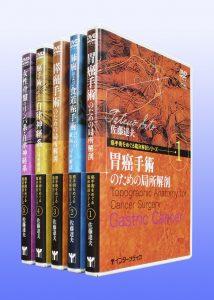 癌手術をめぐる臨床解剖シリーズ1~5 DVD
