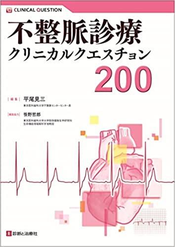 不整脈診療 クリニカルクエスチョン200