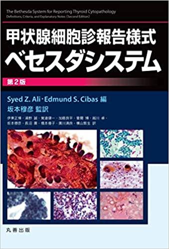 甲状腺細胞診報告様式 ベセスダシステム第2版