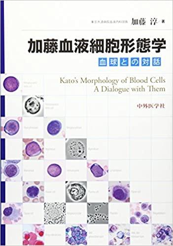加藤血液細胞形態学