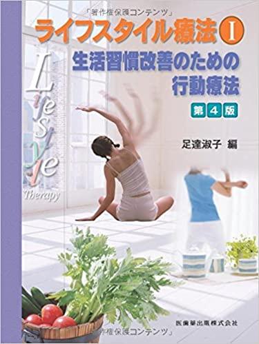 ライフスタイル療法Ⅰ 生活習慣改善のための行動療法