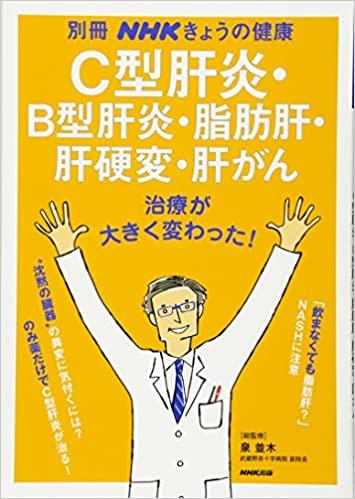 C型肝炎・B型肝炎・脂肪肝・肝硬変・肝がん治療が大きく変わった!