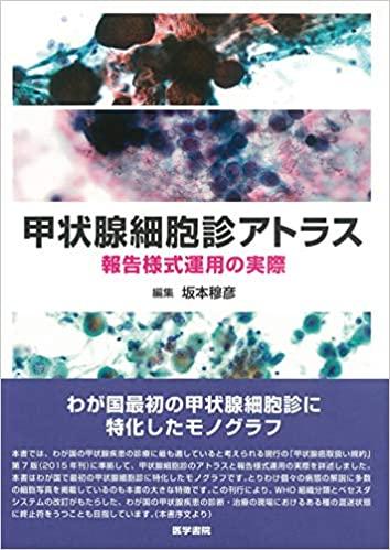甲状腺細胞診アトラス
