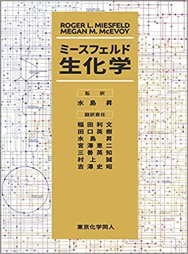 ミースフェルド生化学(日本語)