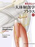 あたらしい人体解剖学アトラス 第2版