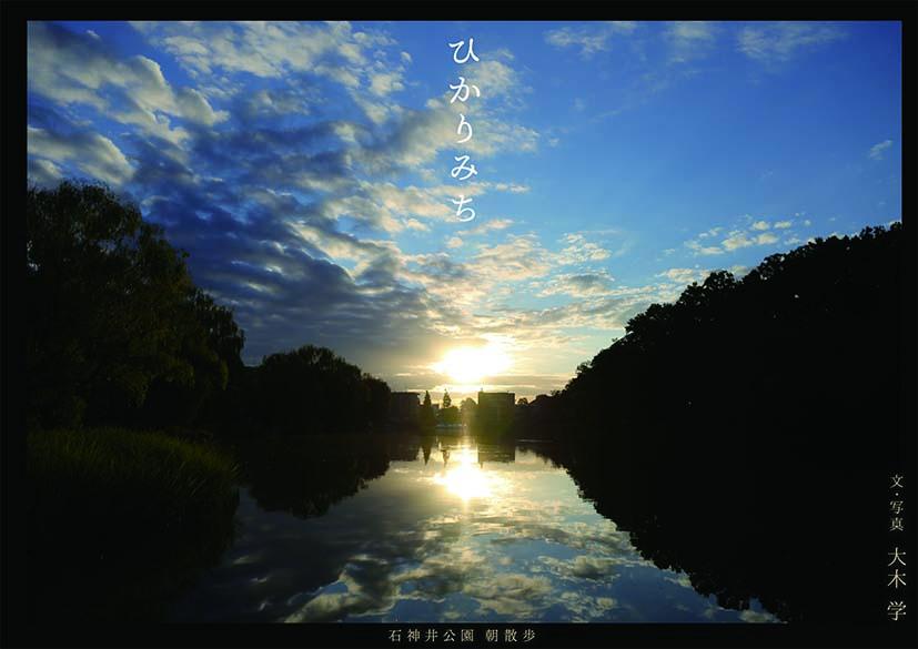写真集「ひかりみち~石神井公園 朝散歩~」