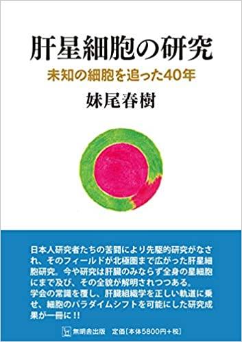 肝星細胞の研究 未知の細胞を追った40年