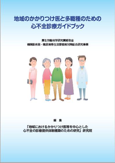 地域のかかりつけ医と多職種のための心不全診療ガイドブック
