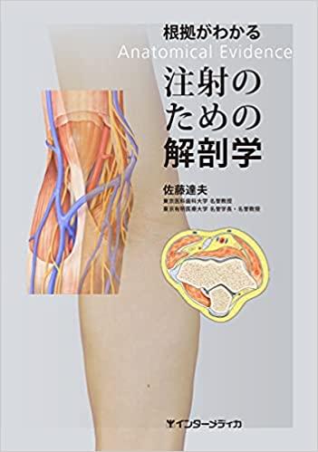 根拠が分かる注射のための解剖学